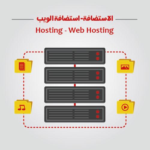 Hosting 01 min