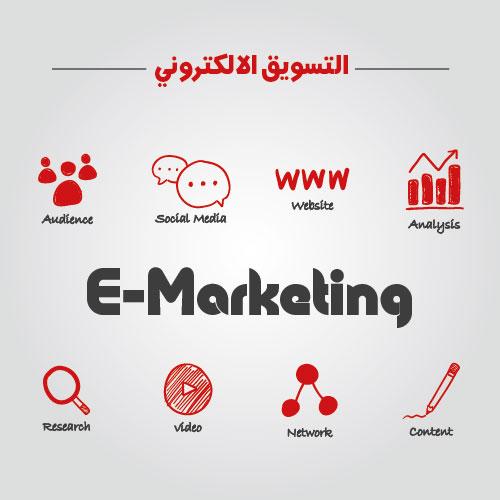 هيمنة التسويق الالكتروني وتوقعات لانهيار كامل للتسويق التقليدي
