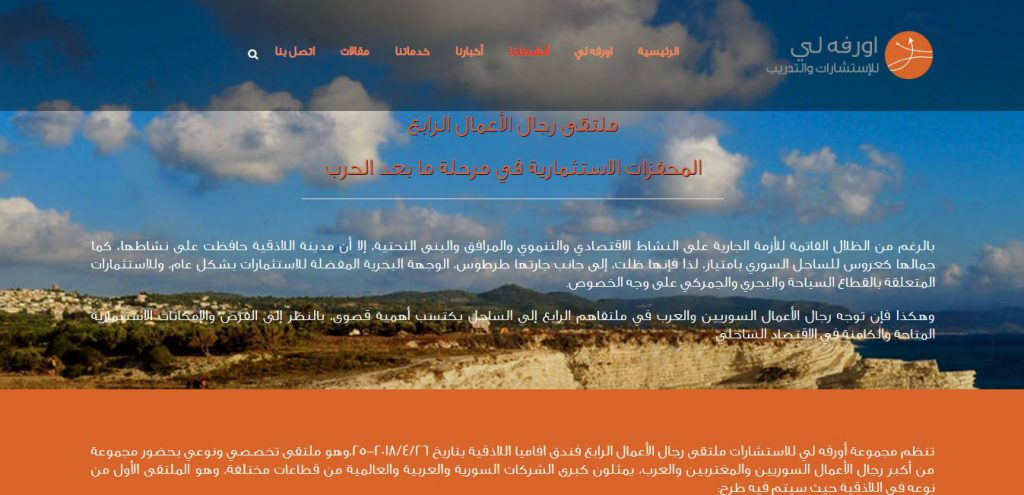 Orfahli Group