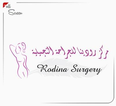 Rodina Surgery