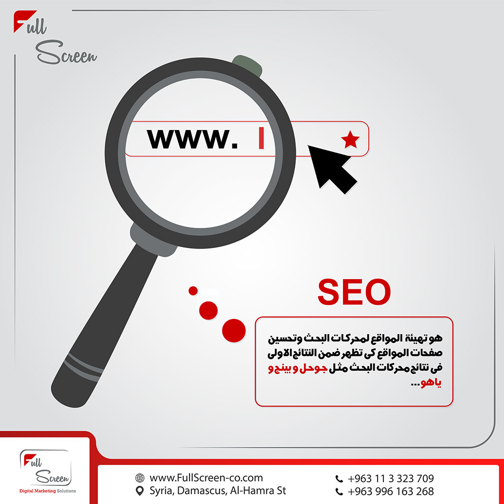 difference between search engine marketing SEM and SEO search engine optimization
