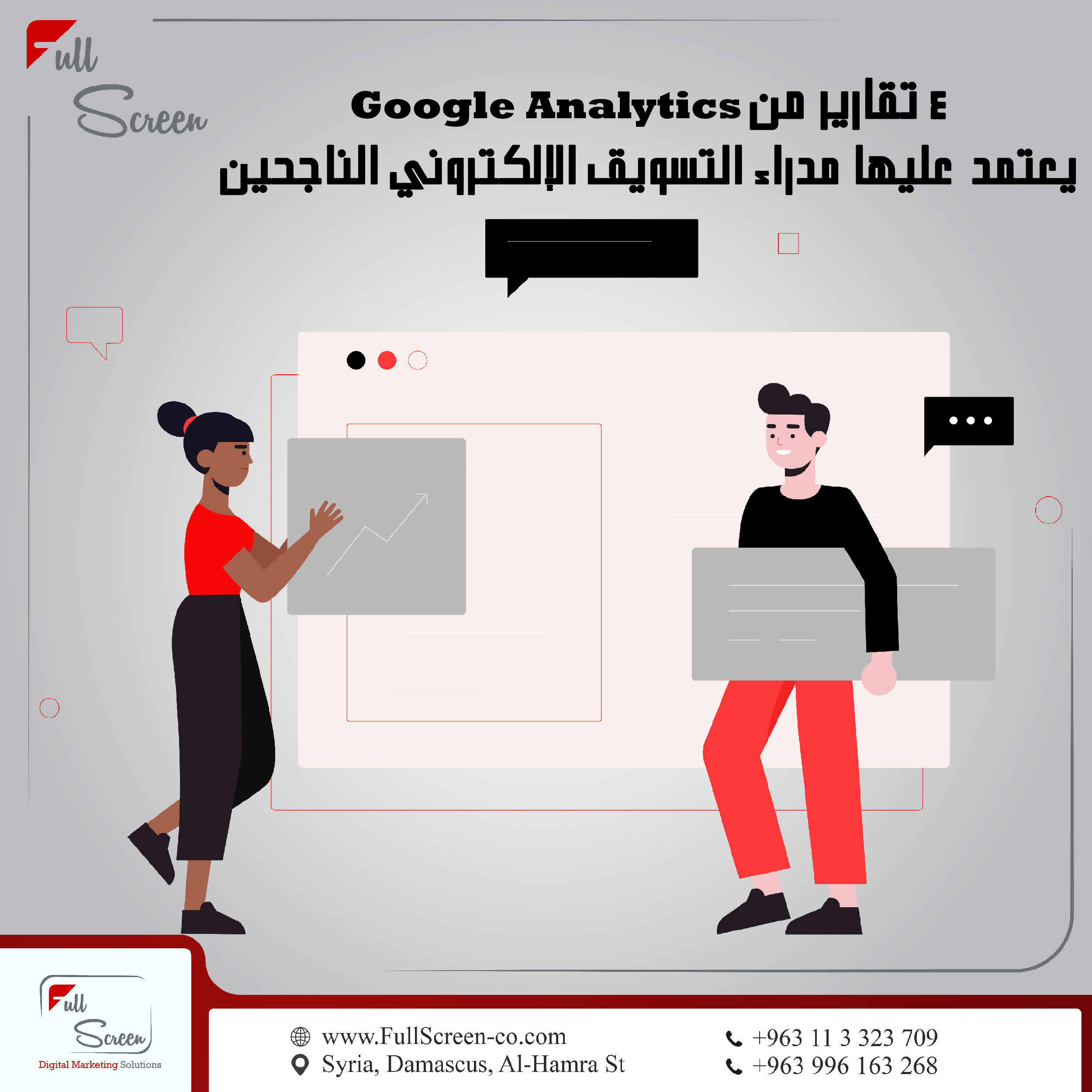 Google Analytics Marketing Managers