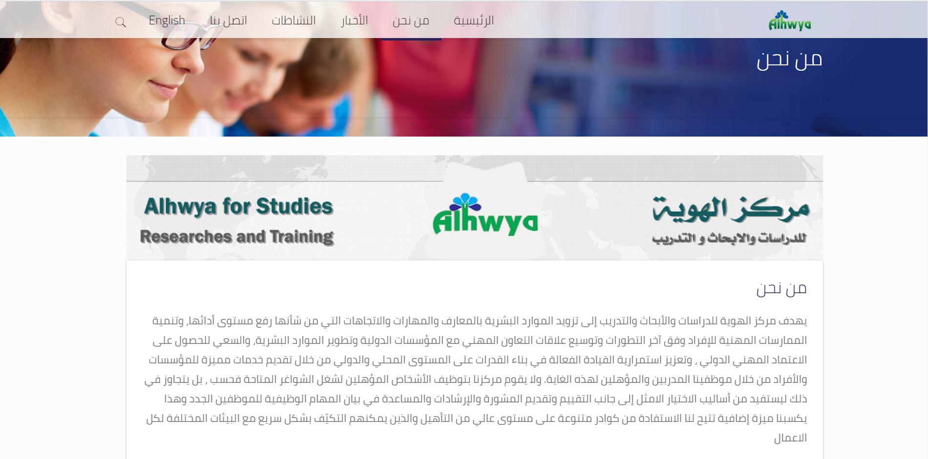 alhwya3