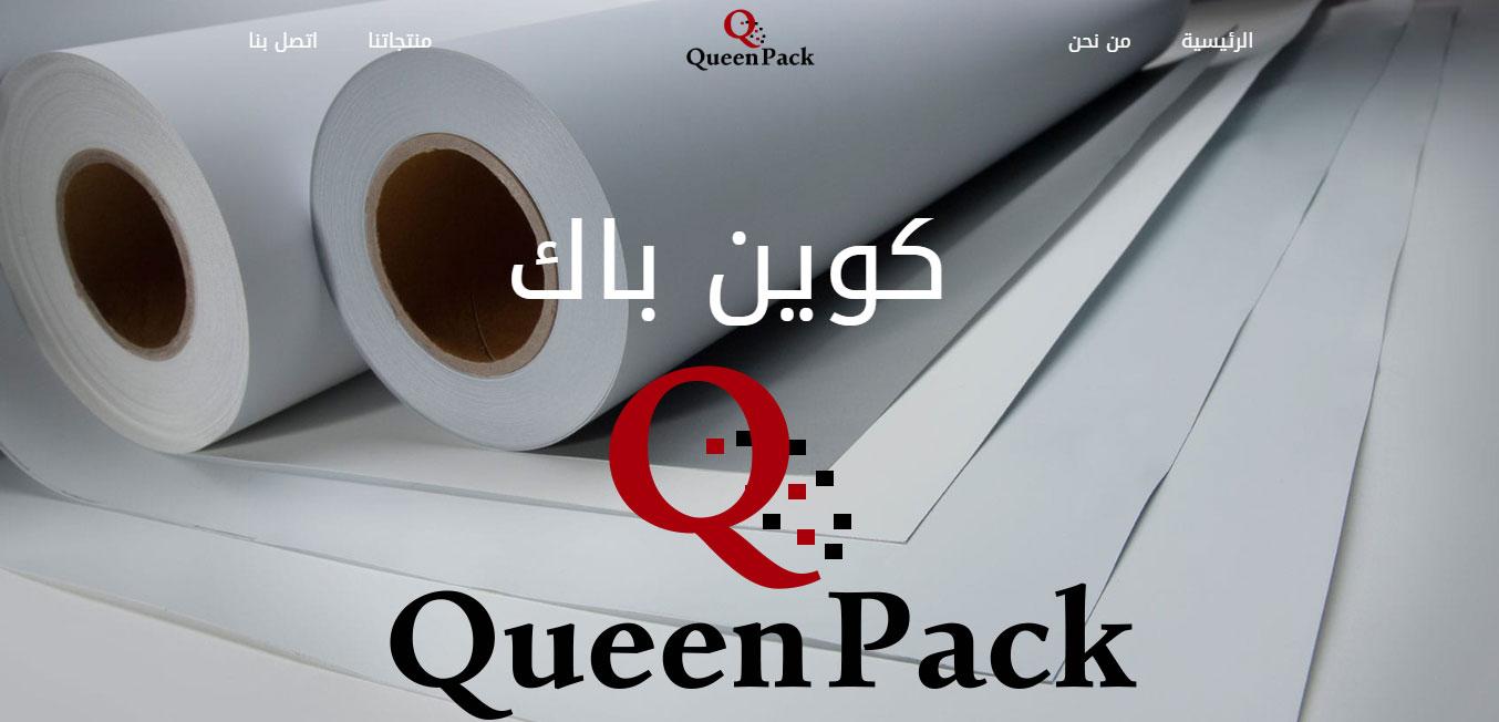queenpackmin